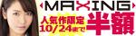 10月24日(金)10時まで☆水沢ののデビュー1周年記念!美少女揃いのマキシングが今だけ半額!