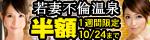 10月24日(金)10時まで☆S級素人「若妻不倫温泉」が今だけ半額!!