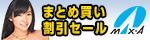 マックス・エー☆まとめ買い割引キャンペーン!