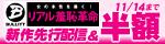 11月14日(金)10時まで☆素人好き必見!ブリット半額☆新作もアリ!!