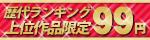 12月1日(月)10時まで☆ソクミル9周年記念!歴代売上ランキング上位作品が今だけ99円!