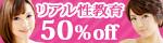 11月28日(金)10時まで☆超人気シリーズ「リアル性教育」半額セール!!