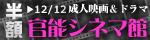 12月12日まで☆大人のための官能シネマ館!大蔵映画