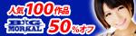 12月12日(金)10時まで☆ビッグモーカルおすすめ100作品が今だけ半額!!