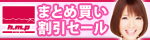 hmp☆まとめ買い割引キャンペーン!
