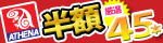 12月19日(金)10時まで☆アテナ映像の厳選45作品が今だけ半額!!