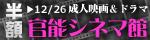 12月26日まで☆大人のための官能シネマ館!大蔵映画