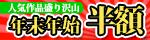 1月6日(火)10時まで☆準新作多数!2014年の人気作が今だけ半額!