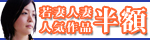 1月30日(金)10時まで☆人気作限定!ゴーゴーズ 若妻・人妻55本半額セール!!
