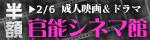 2月6日まで☆大人のための官能シネマ館!カレス・コミュニケーションズ