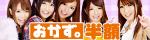 2月6日(金)10時まで☆「おかず。」厳選50作品半額セール!!
