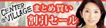 2月13日(金)10時まで☆センタービレッジまとめ買い割引きセール!!