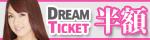 3月13日(金)10時まで☆新作も!準新作も!人気作も!ドリームチケット50本半額セール!!