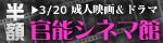 3月20日まで☆大人のための官能シネマ館!大蔵映画