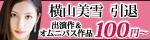 3月27日(金)10時まで☆横山美雪・厳選68本を100円~!