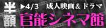 4月3日まで☆大人のための官能シネマ館!韓流エロス、ハイパー