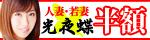 4月3日(金)10時まで☆新作も!準新作も!人妻・若妻限定!光夜蝶50作品半額セール!!