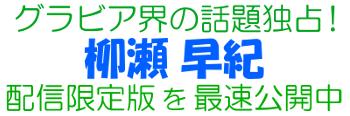 2015年グラビア界の話題独占 柳瀬早紀 配信限定版を最速公開中!