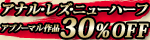 4月24(金)10時まで☆他人に言えない性癖…アナル、レズ、ニューハーフ、パンスト作品が30%OFF