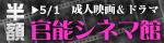 4月17日まで☆大人のための官能シネマ館!ピンクパイナップル