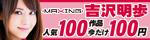 5月1日(金)10時まで☆吉沢明歩 MAXING出演100本記念!★100作品100円キャンペーン!