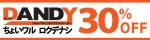 4月24日(金)10時まで☆人気作限定!ちょいワル・ロクデナシメーカー「ダンディ」30%OFFセール!!