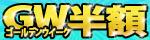 5/8(金)10時まで☆毎年恒例!ゴールデンウィーク半額セール実施中!準新作盛り沢山!豪華240本が今だけ半額!