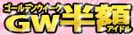 5/8(金)10時まで☆ゴールデンウィーク半額セール実施中!人気グラビアタレント盛り沢山!