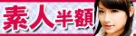 5月8日(金)10時まで☆老舗素人メーカー作品大量入荷記念!素人作品半額セール!!
