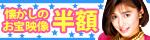6月5日(金)10時まで☆あの懐かしの有名AVアイドル&ナンパ作品が今だけ半額!