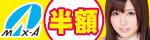 """6月5日(金)10時まで☆彩乃なな・柊木友美・橋本麻耶!MAX-A専属女優&ホイップ・アップス""""イイオンナ""""たちの人気作が今だけ半額!"""