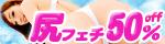 6月1日(月)10時まで☆悶絶必至!美尻から巨尻まで!グローリークエスト・尻フェチ作品半額セール!!