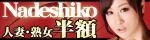 7月3日(金)10時まで☆美熟女・人妻勢ぞろい!『なでしこ』人気作50本が今だけ半額!