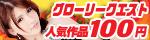 7月3日(金)10時まで☆1週間限定!グローリークエスト『シリーズ別売上ランキング1位作品』が今だけ100円!