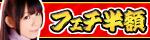 7月17日(金)10時まで☆パンチラ!オナニー!マッサージ!フェチの総合デパート・オフィスケイズグループ半額セール!