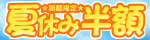 8/7(金)10時まで☆毎年恒例!夏休み半額セール実施中!準新作盛り沢山!上半期の人気作品が今だけ半額!