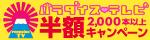 8/28(金)10時まで☆パラダイステレビ半額セール!★対象作品2000本超!エロは地球を救う!?