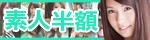 9/4(金)10時まで☆配信オリジナル素人メーカー作品大量入荷★素人作品半額セール!!