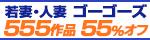 9/4(金)10時まで☆人妻・素人「ゴーゴーズ」555作品×55%オフセール実施中!日替わりでレンタル55円も!