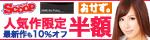 9/11(金)10時まで☆SCOOP、おかず。ONE DA FULL人気作セール!新作もあり!!