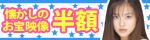 9/18(金)10時まで☆あのVHS時代の懐かしい有名AVアイドル&バラエティー作品が今だけ半額!