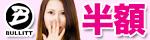 9/18(金)10時まで☆素人好き必見!「リアル羞恥革命」ブリット厳選50作品が今だけ半額!!