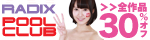 10/9(金)10時まで☆RADIXとPOOL CLUB全作品が今だけ30%オフ★期間限定セール!新作もあり!