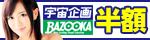 10/16(金)10時まで☆宇宙企画の人気作★厳選50作品が今だけ半額!!