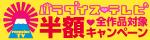 12/8(火)10時まで☆『エロは地球を救う』でおなじみパラダイステレビ★2000本超を半額で大放出!新作も!