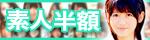 12/11(金)10時まで☆配信オリジナル素人メーカー作品大量入荷★素人作品半額セール!!