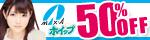 12/4(金)10時まで☆マックス・エー専属女優&ホイップの人気作が今だけ半額!