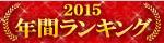 ソクミル 年間ランキング2015