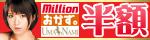 2/12(金)10時まで☆【Million】【おかず。】【UMANAMI】【100人】の厳選50作品が今だけ半額!!