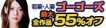 2/19(金)10時まで☆人妻・素人【ゴーゴーズ】全作品対象★最大55%オフセール実施中!新作・準新作は30%オフ!